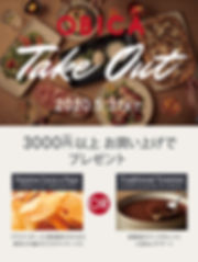 obica_takeout.jpg