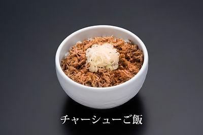 チャーシューご飯-Edit.jpg