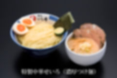 特製せいろ(濃厚つけ麺)-Edit.jpg