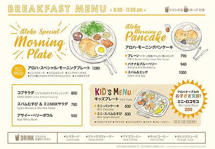 breakfast_2020.05.jpg