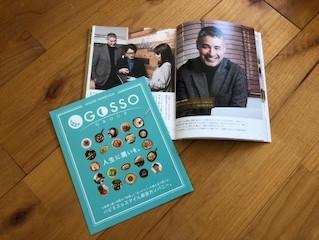 外食図鑑GZの別冊がすごい!