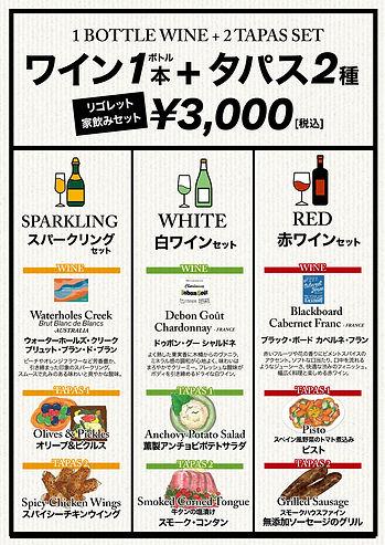 200429_kyoto_3000_wineTAPAS.jpg