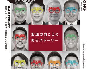 外食図鑑GZ 2号発刊!