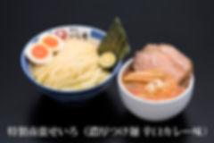 特製南蛮せいろ(濃厚つけ麺 辛口カレー味)-Edit.jpg