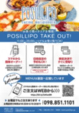 posillipo_takeout-01.jpg