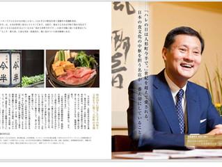 「外食図鑑GZ」第4号は9月末発行!