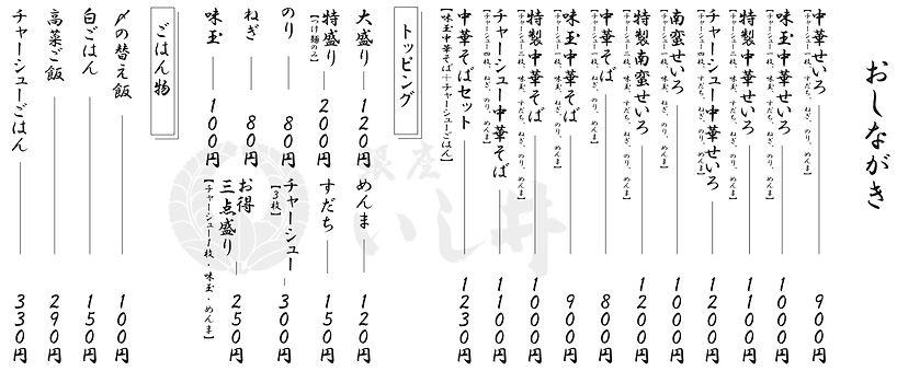 いし井メニュー2019.olのコピー.jpg