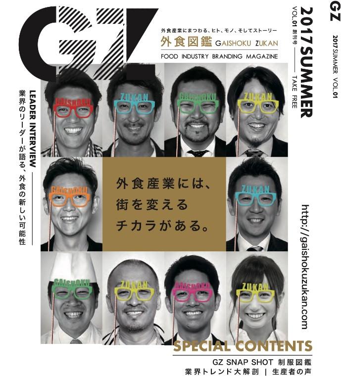 外食図鑑GZ 創刊号