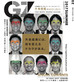 8/10 外食図鑑「GZ」創刊!