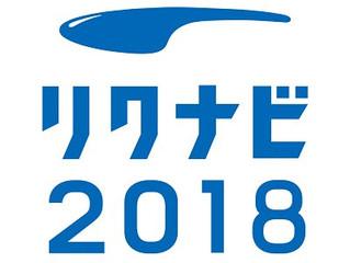 リクナビ2018