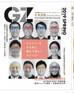 外食図鑑GZ 第3号は2月末発行決定!!