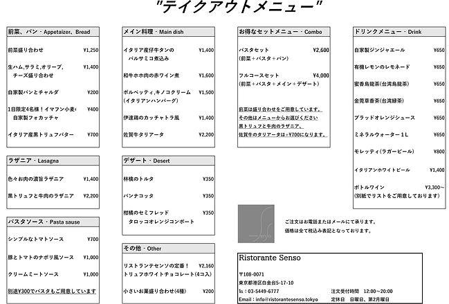 sensoテイクアウト.jpg