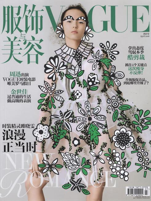 Vogue - China.jpg