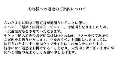 返金のお知らせ.jpg