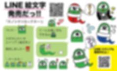 ライン絵文字告知.jpg