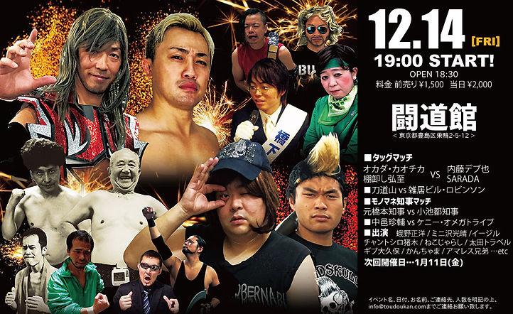 闘道館プロレス1214.jpg