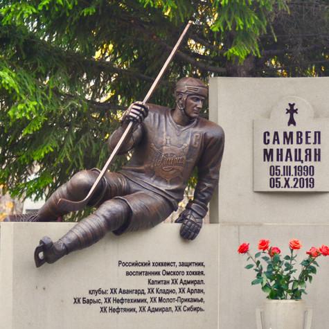 Мемориал хоккеисту Самвелу Мнцяняну, г. Омск