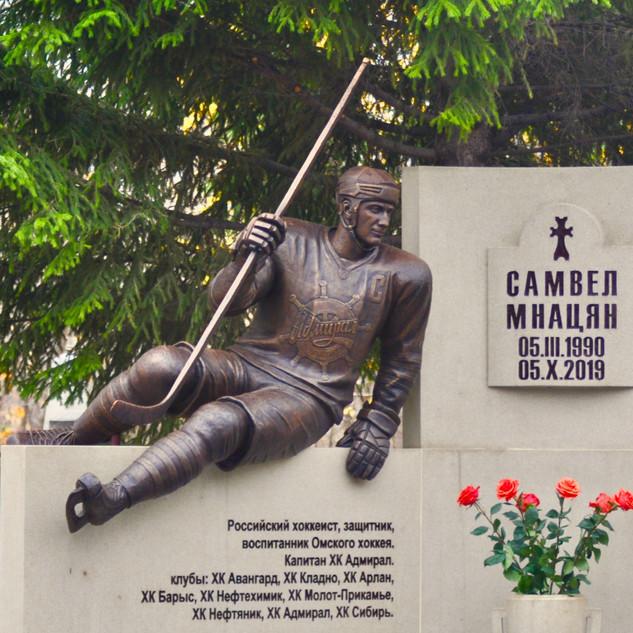 Памятник Самвелу Мнацяну в Омске, надгробие
