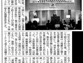 西日本建設新聞(2020年2月20日)に掲載されました