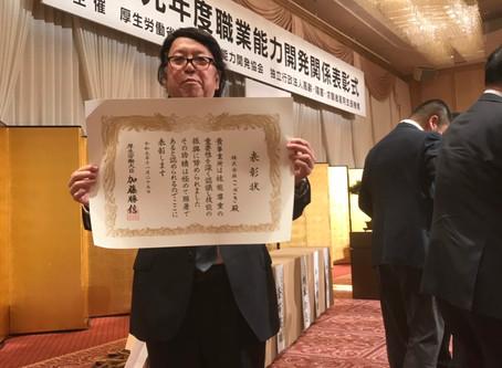 令和元年度厚生労働大臣表彰を受賞しました