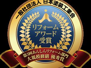 一般社団法人日本塗装工業会主催「第3回リフォームアワードあんしんリフォーム部門」で優秀賞を受賞しました
