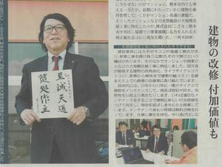 熊本日日新聞夕刊(2019/4/23(火))に掲載されました