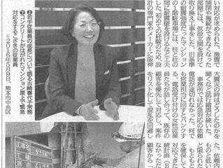 西日本新聞(2018/4/12(木))に掲載されました