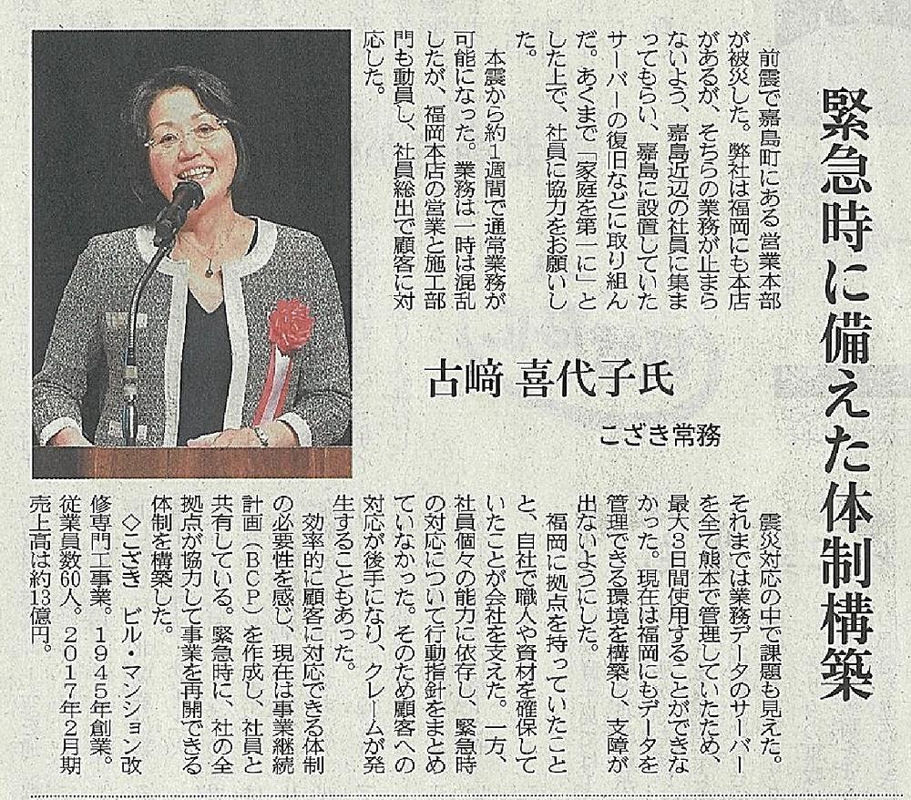 熊本県商工会議所青年部主催「熊本地震復興リレートーク その時経営者は」
