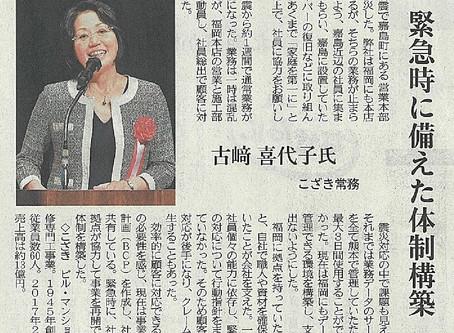 熊本日日新聞(2017/9/9(土))に掲載されました