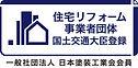 住宅リフォーム事業者団体サイトへ
