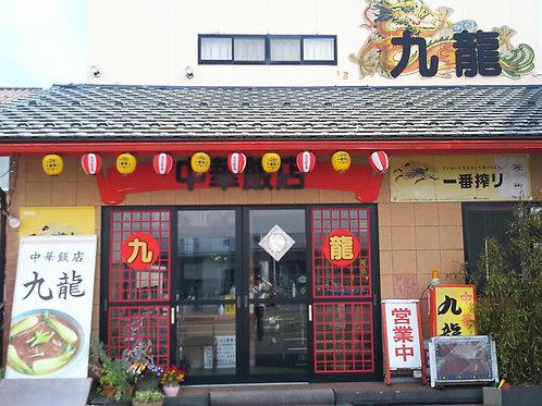 5.中華飯店 九龍