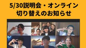 5/30説明会・オンライン切り替えのお知らせ