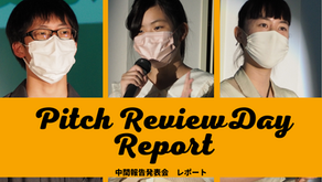 Pitch Review Day 無事開催しました!