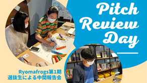 Pitch Review Day開催します!