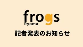 「Ryomafrogs」記者発表のお知らせ
