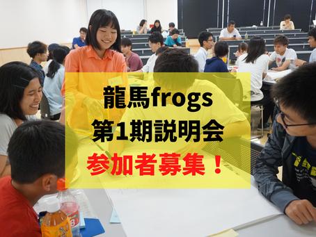 龍馬frogs 第1期説明会のお知らせ