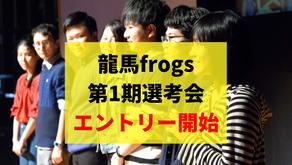 Ryomafrogs選考会のエントリーが始まりました!※応募は終了しました