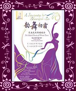 6. 2016 dance gala poster.JPG