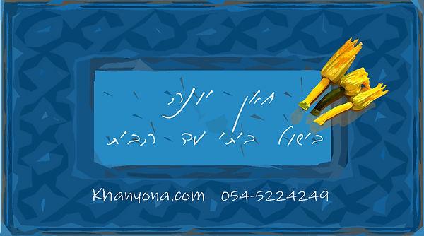 khanyona.jpg