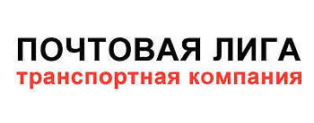 Почтовая лига.jpg