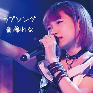 ラブソング.JPG