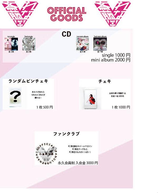 2019年10月8日新グッズ表.jpg