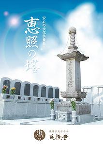 恵照の塔.jpg