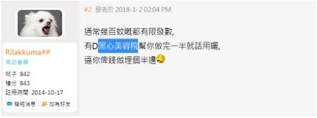 Help!!唔知揀邊間美容院做HIFU好…(1).png