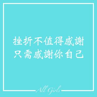 挫折不值得感謝 只需感謝你自己