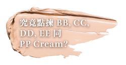 【點揀 BB, CC, DD, EE 同 PP Cream?】