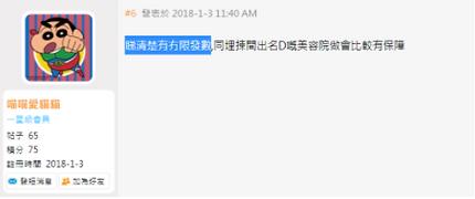 Help!!唔知揀邊間美容院做HIFU好…(3).png