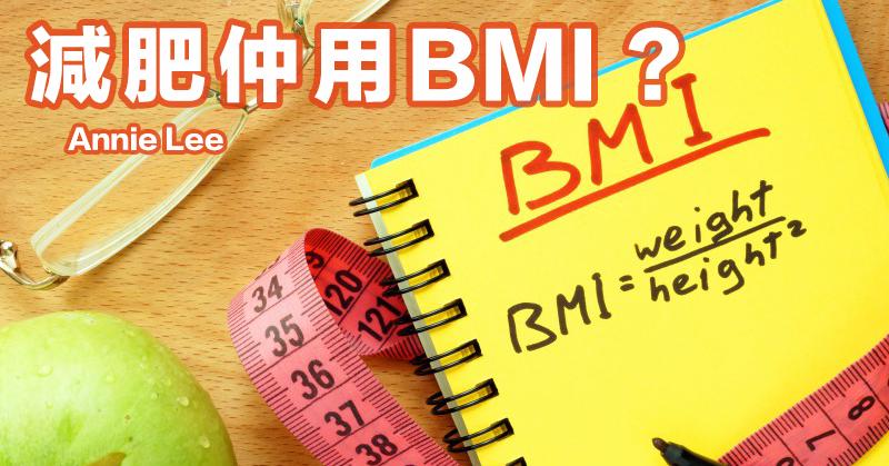 【減肥仲用BMI?】