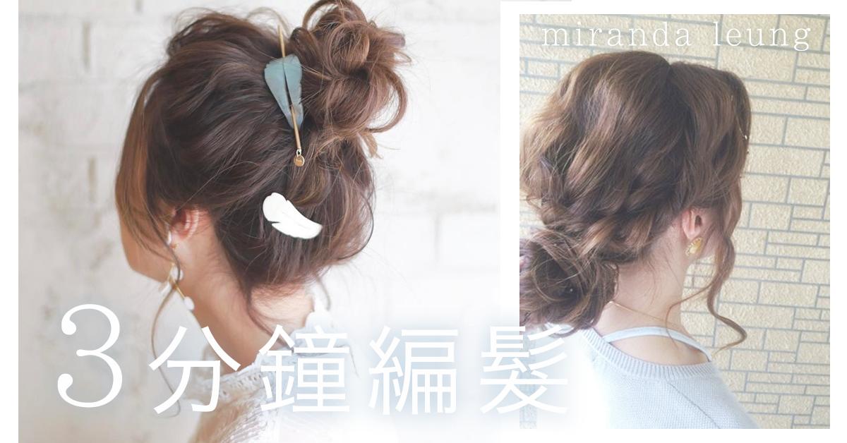 【早上只花3分鐘整理髮型輕鬆術】