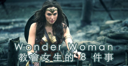 【Wonder Woman 教會女生的 8 件事】
